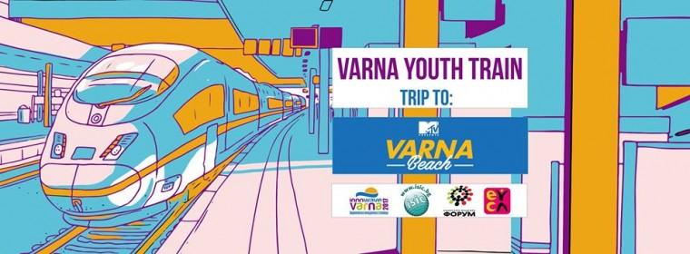 Влак ще превози десетки млади фенове до Варна за специален музикален фестивал