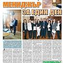 """Вестник """"Железничар"""", брой 11 / 2014"""