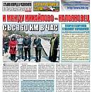 """Вестник """"Железничар"""", брой 15 / 2014"""