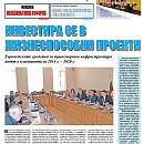 """Вестник """"Железничар"""", брой 2 / 2014"""
