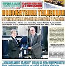 """Вестник """"Железничар"""", брой 21 / 2014"""