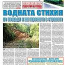 """Вестник """"Железничар"""", брой 22 / 2014"""