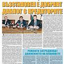 """Вестник """"Железничар"""", брой 23 / 2014"""