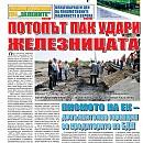 """Вестник """"Железничар"""", брой 27 / 2014"""