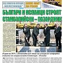 """Вестник """"Железничар"""", брой 3 / 2014"""