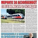 """Вестник """"Железничар"""", брой 32 / 2014"""