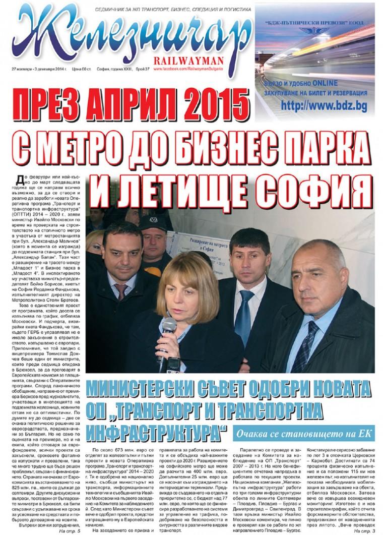 """Вестник """"Железничар"""", брой 37 / 2014"""