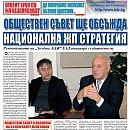 """Вестник """"Железничар"""", брой 38 / 2014"""