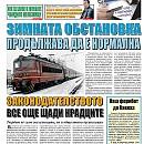 """Вестник """"Железничар"""", брой 4 / 2014"""