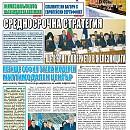 """Вестник """"Железничар"""", брой 10 / 2015"""