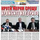 """Вестник """"Железничар"""", брой 2 / 2015"""