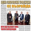 """Вестник """"Железничар"""", брой 4 / 2015"""