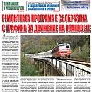 """Вестник """"Железничар"""", брой 5 / 2015"""