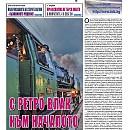 "Вестник ""Железничар"", брой 25 / 2016 (PDF)"