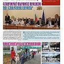 "Вестник ""Железничар"", брой 27 / 2016 (PDF)"