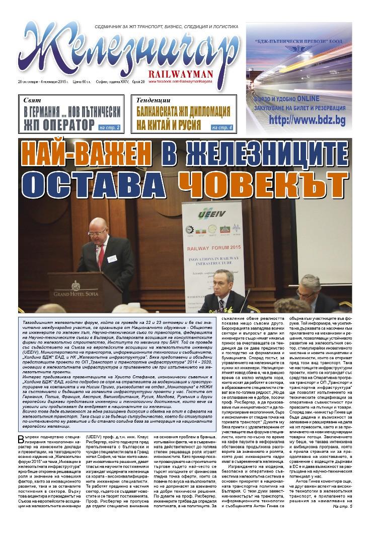 """Вестник """"Железничар"""", брой 29 / 2015"""