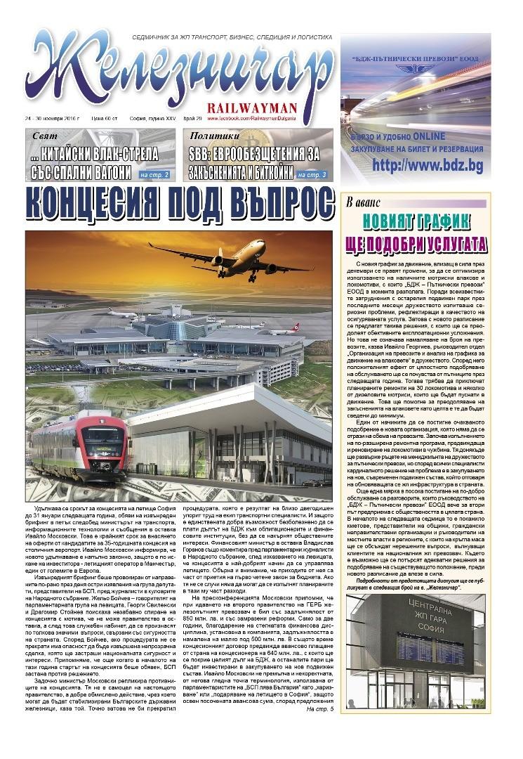 "Вестник ""Железничар"", брой 29 / 2016 (PDF)"