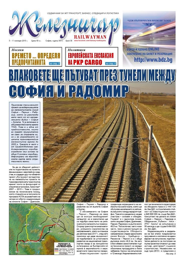 "Вестник ""Железничар"", брой 30 / 2015 (PDF)"