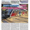 "Вестник ""Железничар"", брой 30 / 2016 (PDF)"