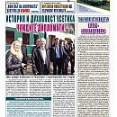 "Вестник ""Железничар"", брой 2 / 2017 (PDF)"