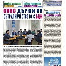 "Вестник ""Железничар"", брой 3 / 2017 (PDF)"