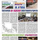 "Вестник ""Железничар"", брой 3 / 2018 (PDF)"