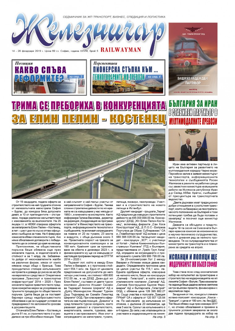 "Вестник ""Железничар"", брой 5 / 2019 (PDF)"