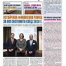 "Вестник ""Железничар"", брой 5 / 2018 (PDF)"
