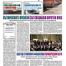 "Вестник ""Железничар"", брой 8 / 2018 (PDF)"