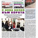 "Вестник ""Железничар"", брой 10 / 2018 (PDF)"