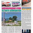 "Вестник ""Железничар"", брой 11 / 2018 (PDF)"