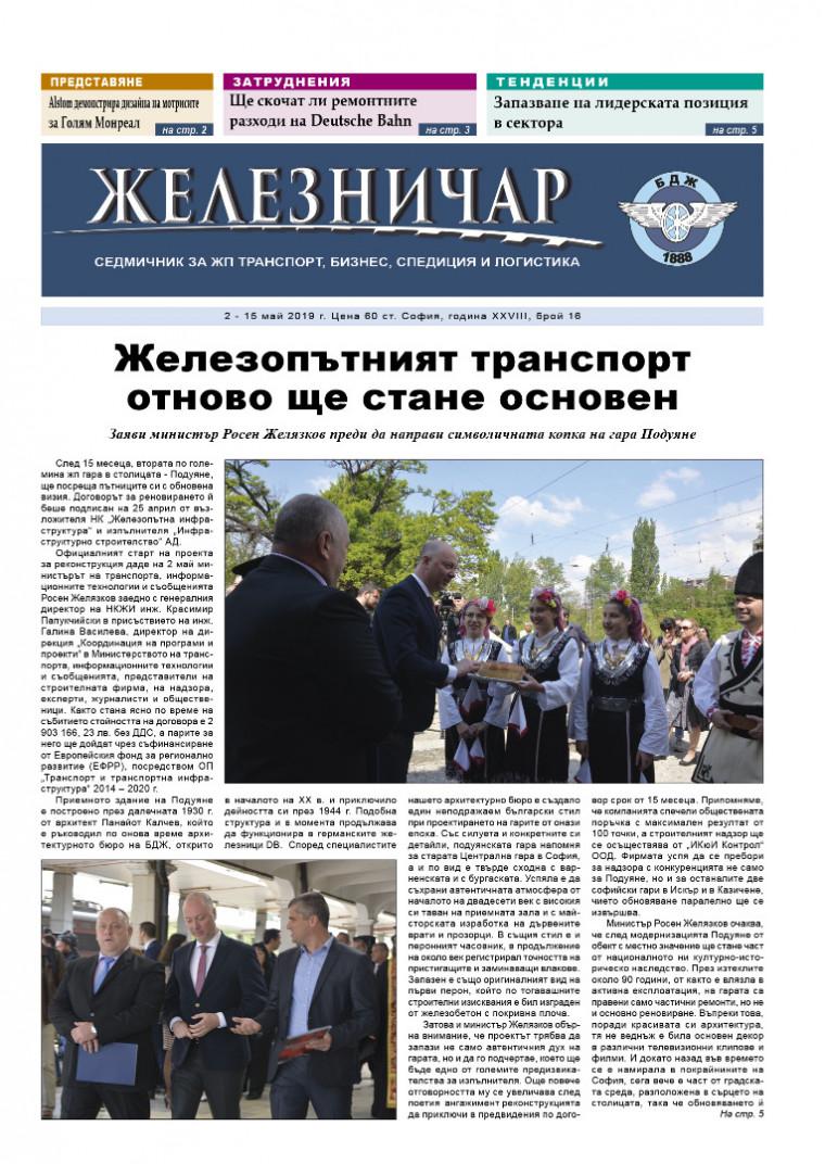 "Вестник ""Железничар"", брой 16 / 2019 (PDF)"