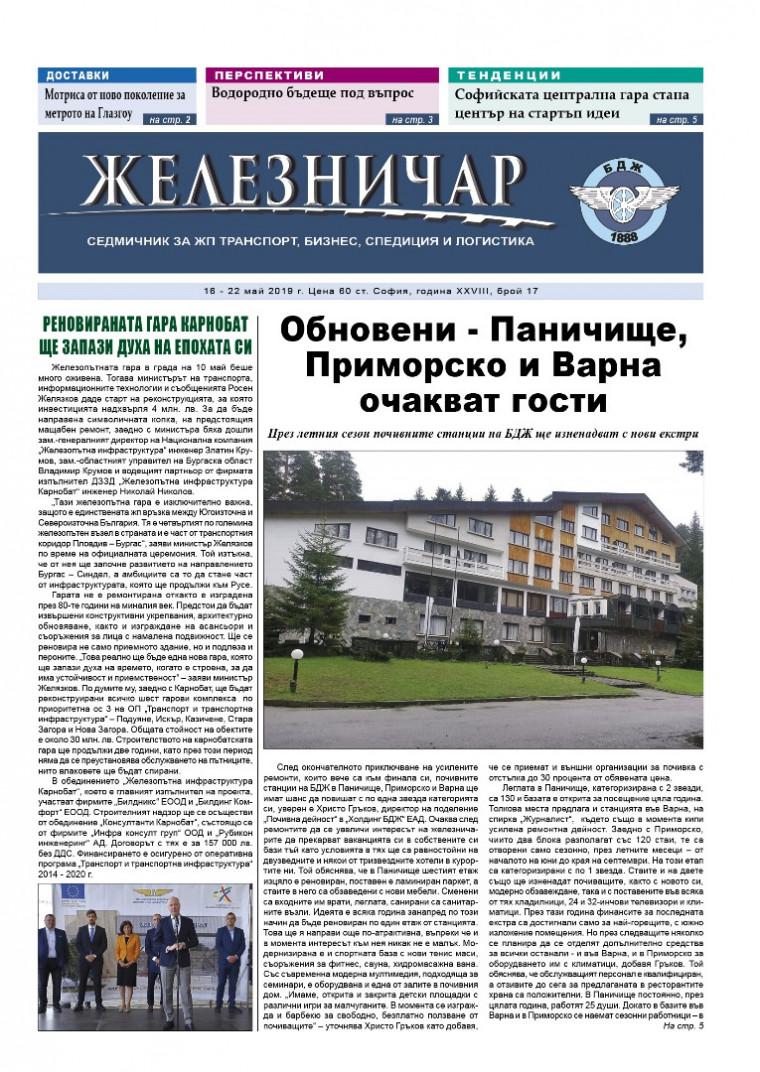 "Вестник ""Железничар"", брой 17 / 2019 (PDF)"