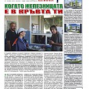 "Вестник ""Железничар"", брой 19 / 2018 (PDF)"