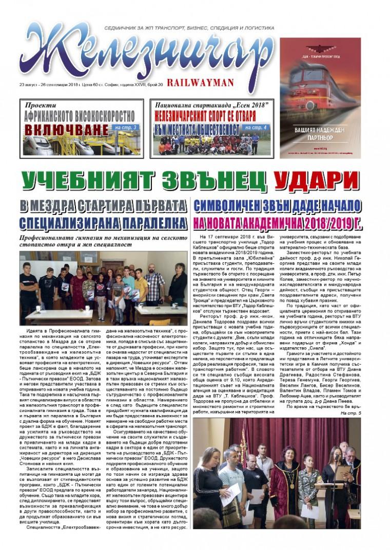 "Вестник ""Железничар"", брой 20 / 2018 (PDF)"