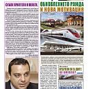 "Вестник ""Железничар"", брой 20 / 2017 (PDF)"
