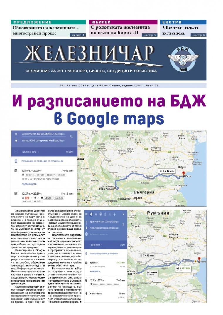 "Вестник ""Железничар"", брой 22 / 2019 (PDF)"