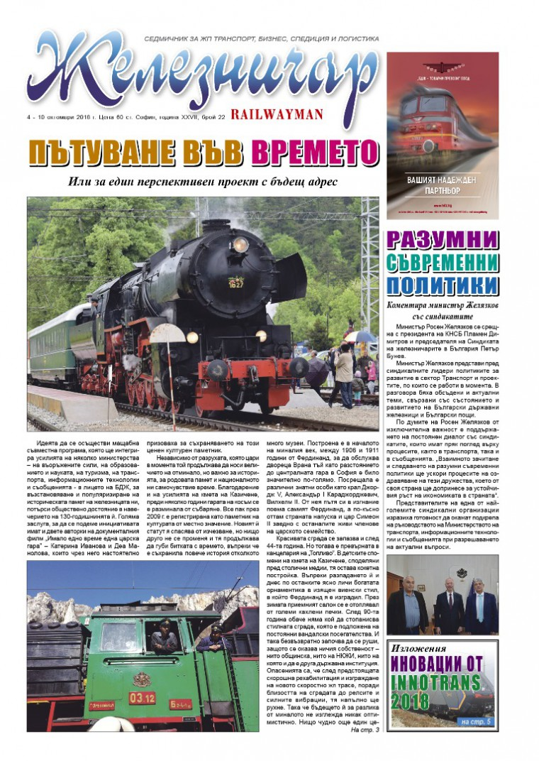 "Вестник ""Железничар"", брой 22 / 2018 (PDF)"