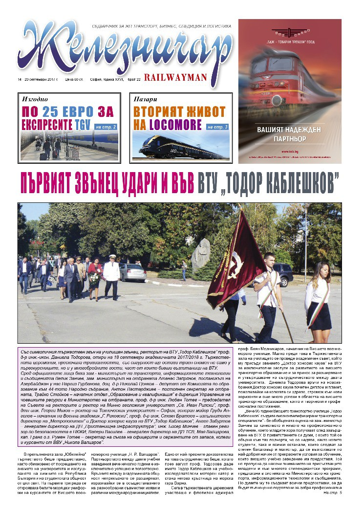 "Вестник ""Железничар"", брой 22 / 2017 (PDF)"