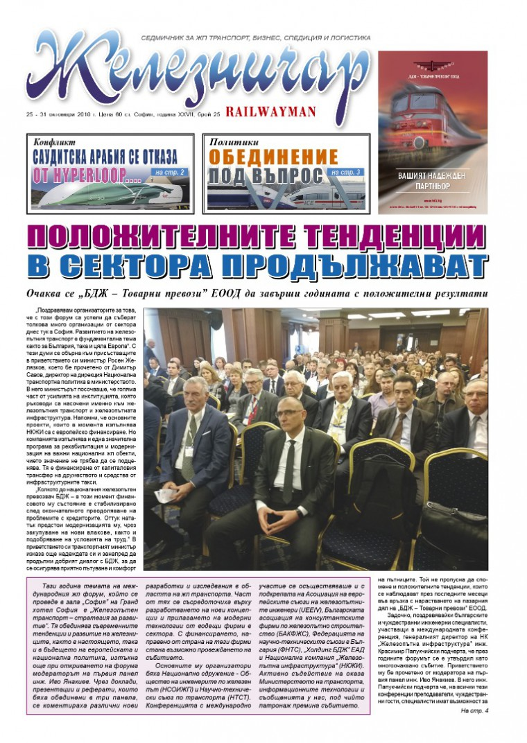"Вестник ""Железничар"", брой 25 / 2018 (PDF)"