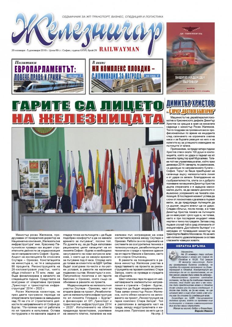 "Вестник ""Железничар"", брой 29 / 2018 (PDF)"