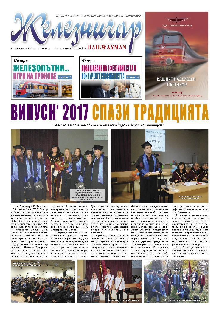 "Вестник ""Железничар"", брой 29 / 2017 (PDF)"