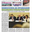 "Вестник ""Железничар"", брой 30 / 2018 (PDF)"