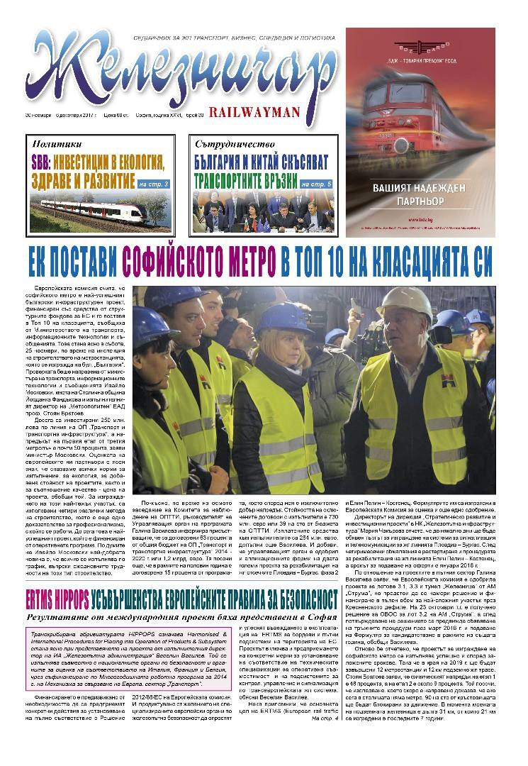 "Вестник ""Железничар"", брой 30 / 2017 (PDF)"