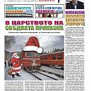 "Вестник ""Железничар"", брой 32 / 2018 (PDF)"