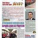 "Вестник ""Железничар"", брой 33 / 2017 (PDF)"
