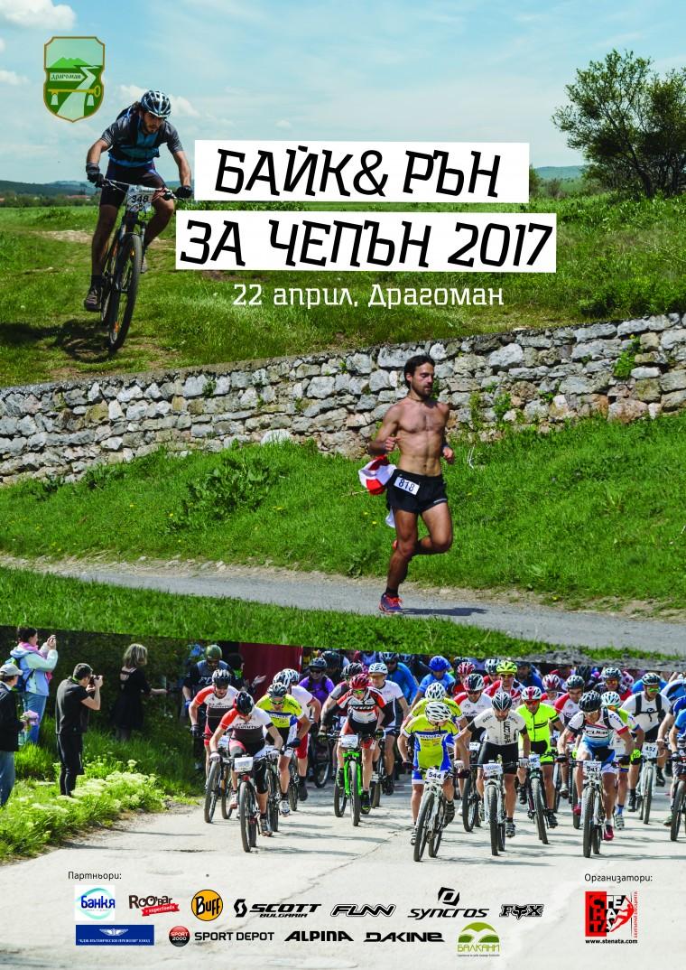 """БДЖ ще съдейства за поредна година на участниците в състезанието """"Байк&рън за Чепън"""" в Деня на Земята"""