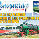 "Вестник ""Железничар"", брой 16 / 2015 (PDF)"