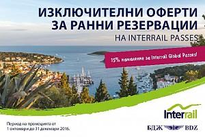 За пътуване из Европа с влак офертата Interrail е правилният избор за вас промоционални цени от 01 октомври до 31 декември 2016 г.