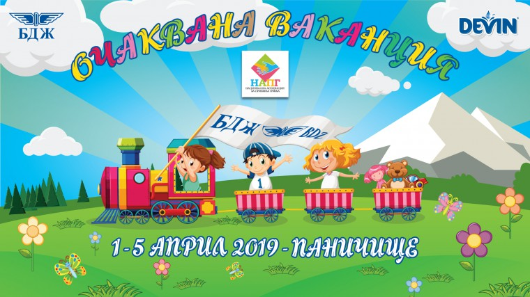 BDZ opens its recreation facilities for children in foster care